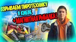 VLOG Магнитная Рыбалка в Киеве Взрываем Пиротехнику