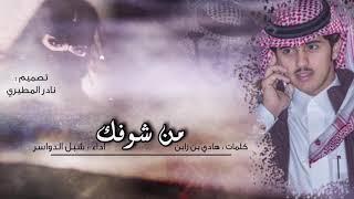 حصري . من شوفك - ياحي ذَا العين  || اداء : شبل الدواسر