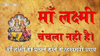 Maa Laxmi Chanchala Nahi Hai 2016, माँ लक्ष्मी चंचला नही हैं 2016