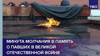 Минута молчания в память о павших в Великой Отечественной войне