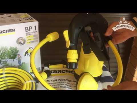 Керхер BP1 насос для полива из бочки.