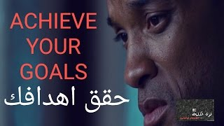 حقق أهدافك - فيديو تحفيزي بصوت الدكتور إبراهيم الفقي  HD