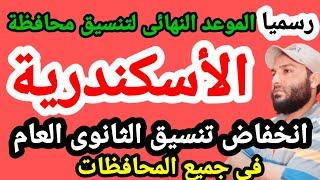 تحديد موعد ظهور تنسيق محافظة الأسكندرية 2021