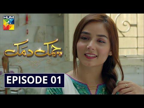Download Chamak Damak Episode 1 HUM TV Drama 16 October 2020