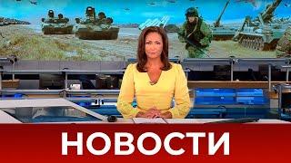 Выпуск новостей в 09:00 от 13.09.2021