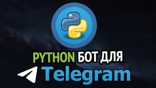 Пишем TELEGRAM бота на Python