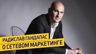 Радислав Гандапас о MLM  Сетевой маркетинг