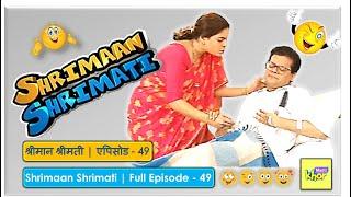 Shrimaan Shrimati - Episode 49 - Full Episode