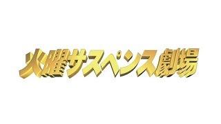 火曜サスペンス劇場 OP④(完全版) 25時の愛の歌 女検事・霞夕子① 予期せぬ殺人