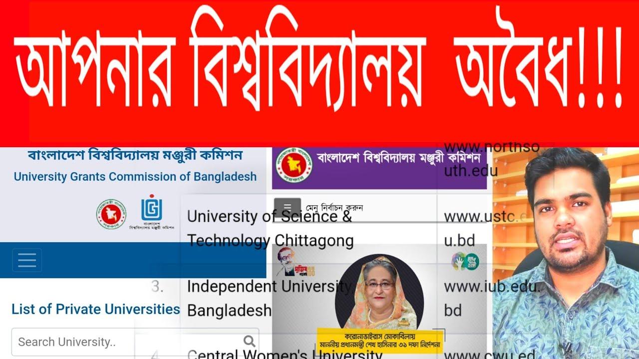 Download আপনার বিশ্ববিদ্যালয়টি  বৈধ না অবৈধ কিভাবে বুঝবেন ।।  UGC BD #satkahon