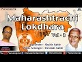 maharashtrachi lokdhara vol 3 shahir sable devdatt sable marathi lokgeete audio jukebox