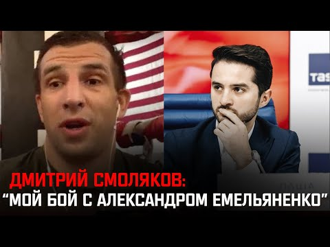 🔥Дмитрий Смоляков о своем бое против Александра Емельяненко!