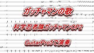 科学忍者隊 ガッチャマン OP2 ガッチャマンの歌 譜面 GuitarPro5で演奏しております。 チャンネル登録・高評価・コメントよろしくお願いいたし...