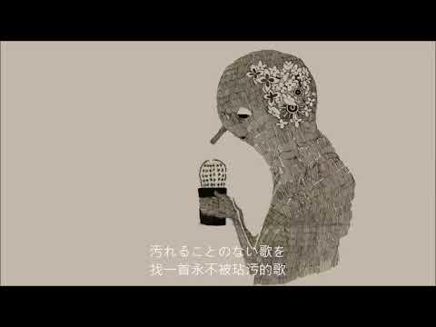 米津玄師『サンタマリア』中日字幕