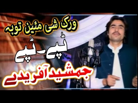 Pashto New Song by Jamshed Afridi - Wrak she Mayeen Tobah - Tapy