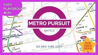 [메트로추격전] Metro pursuit battle - 200th clip quiz event. Catch me if you can  : Eddy Playground #197