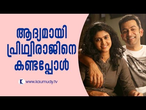 When meeting Prithviraj for the first time : Rasna Pavithran | Kaumudy TV