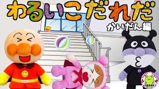 【読み聞かせアニメ】 幼稚園の階段で遊ぶアンパンマンとバイキンマン。走ったりビー玉を置いたりやりたい放題。階段を使うお友達はとっても困ってしまって…