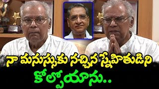 Kota Srinivasa Rao Gets Emotional Over Gollapudi Maruthi Rao Demise