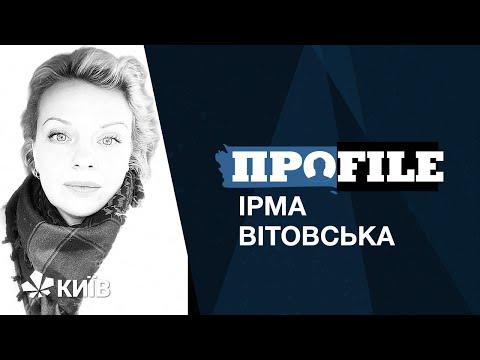 Ірма Вітовська: виїзд за кордон / мої думки тихі - 2 / як чиновника витягти з костюма
