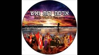 להקה לחתונה אדמה רוח ואש adele earth wind fire israel