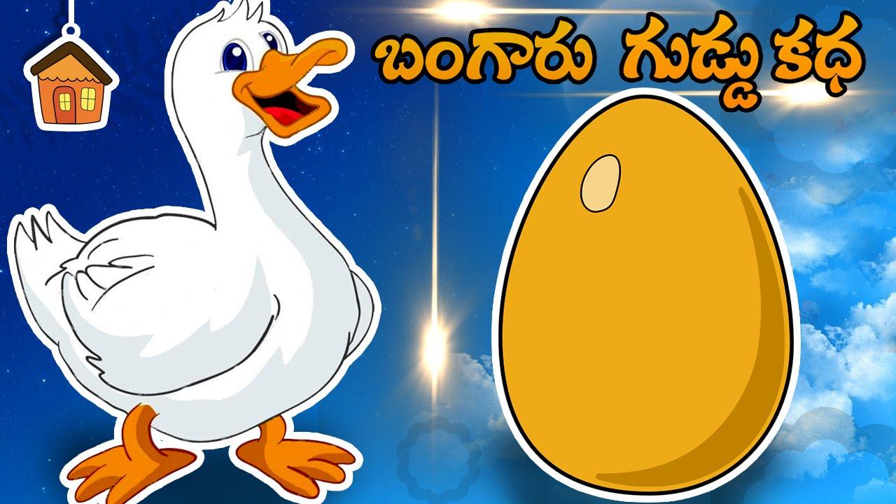 Telugu Short Stories | Bangaru Bathu Guddu | Telugu Moral Stories For Kids  | Bommarillu
