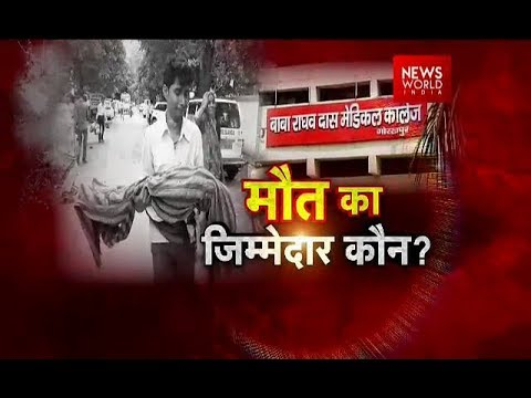 Who Is Responsible For The Gorakhpur Hospital Deaths Of 60 Children?
