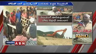 Godavari Boat Mishap Updates | Dharmadi Satyam Team Traced Out Boat In Godavari River