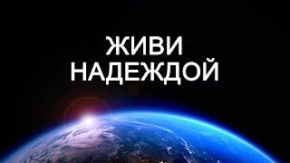 """видео: Тема 9 """"Повестка в суд"""" из серии """"Живи надеждой"""""""