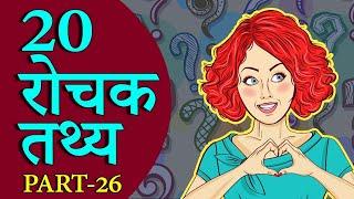 20 रोचक तथ्य Amazing Random Facts in Hindi, Part-26