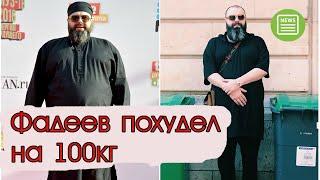 Секрет похудения. Похудевший на 100 килограммов Максим Фадеев рассказал о своей диете