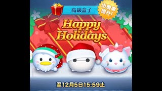 (中/英)Tsum Tsum Happy Holidays 新角 假期杯麵 Holiday Baymax 抽+玩
