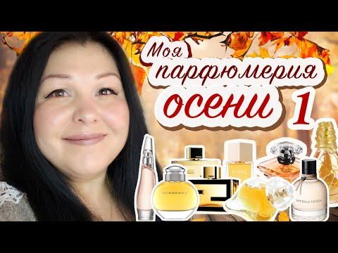 Мой парфюмерный гардероб ушедшей осени 🍁2019 🍁🍁🍁часть 1 🍁Моя парфюмерия # 49