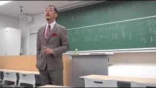 同志社大学 講義「良心学」第5回「国際政治と良心」(村田晃嗣)