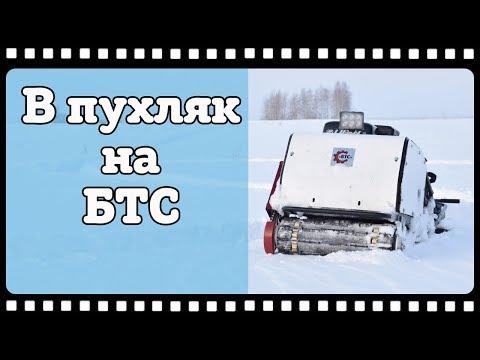 На мотобуксировщике БТС по рыхлому снегу пухляку. Как едет мотособака в пухляк.