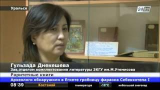 В научной библиотеке ЗКГУ имени М.Утемисова представлена богатая коллекция раритетных книг
