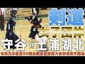 [高校剣道]女子団体決勝|令和元年度全国高校総体 茨城県予選会