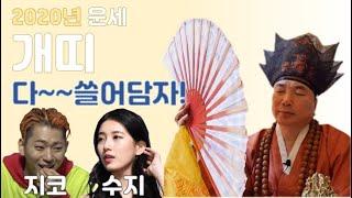 2020년 개띠 신년운세_수상소감 미리 준비하자!_정동수 박수무당