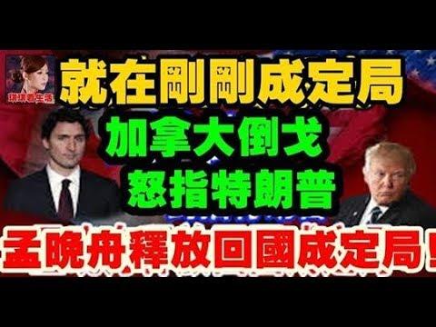 就在剛剛!加拿大倒戈怒指特朗普,孟晚舟釋放回國成定局!
