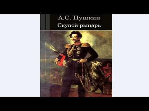 Александр Сергеевич Пушкин скупой рыцарь,  Краткое содержания произведения аудио книга Слушать