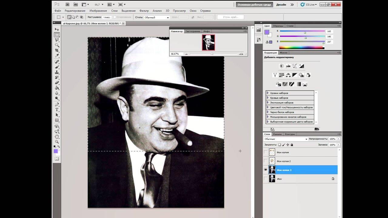 обработка фото в фотошопе чб