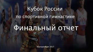 Кубок России по спортивной гимнастике 2017. Как это было. Новый кубок.