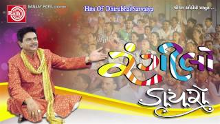 Gujarati Jokes ||Rangeelo Dayro-2||Dhirubhai Sarvaiya