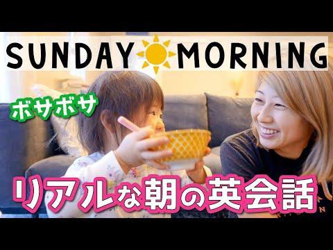 私たちのリアルな朝!子供とモーニング英会話☆〔#921〕