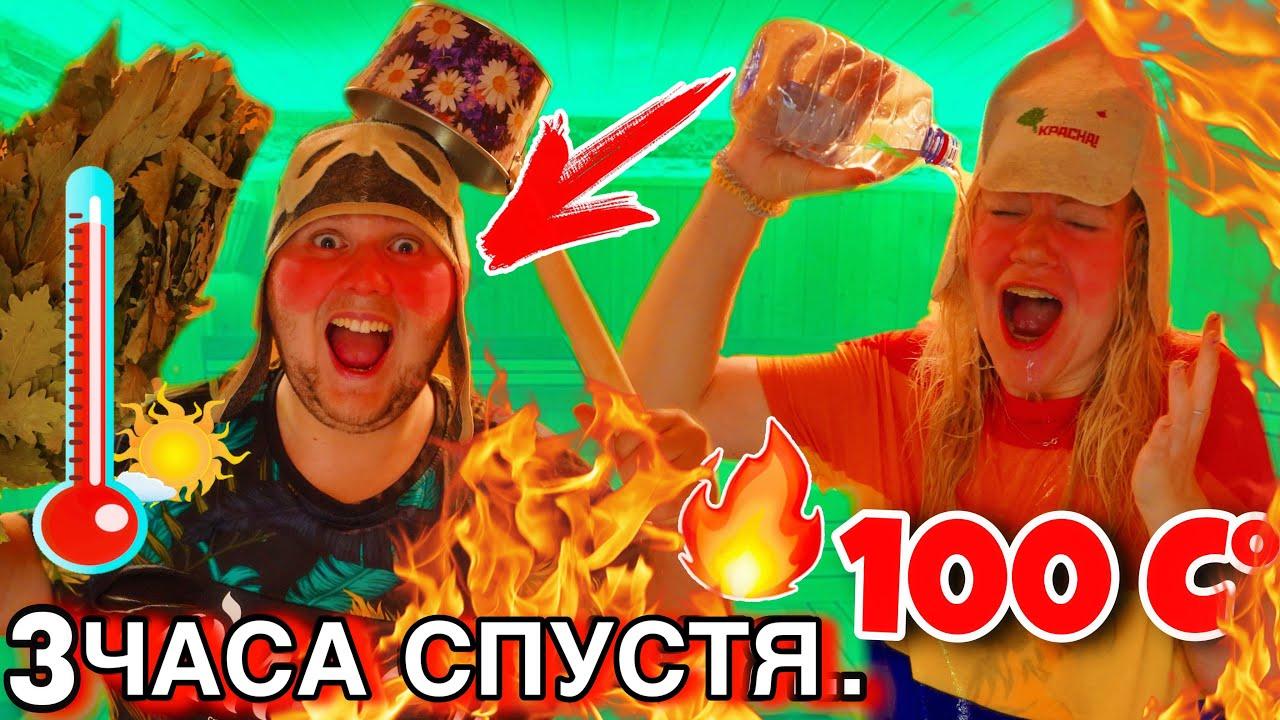 ПОСЛЕДНИЙ кто Покинет САУНУ Выиграет 50000 руб ! горячий челлендж