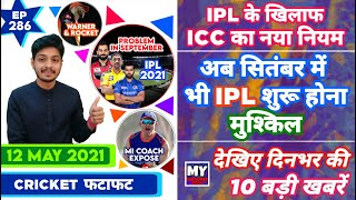 IPL 2021 - Problem For September Dates & 10 News | Cricket Fatafat | EP 286 | MY Cricket Production
