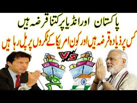 Loan on Pakistan And India || Survivability on Foreign Aid || English Subtitle || 2018