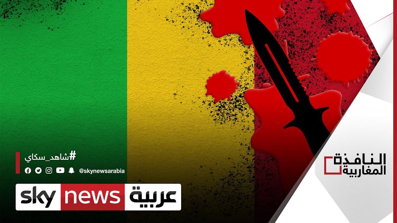 اغتيال الرئيس الدوري للحركات -الأزوادية- في مالي | #النافذة_المغاربية  - نشر قبل 37 دقيقة