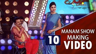 MANAM A Family Game show with Sai Kumar BLOOPERS 10 | Don't miss the fun behind the screen