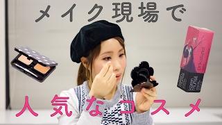年齢問わず使える☆現場で人気のコスメ紹介 thumbnail